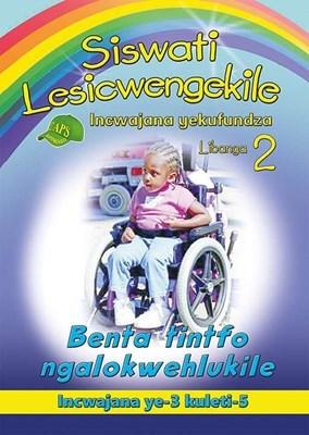 Picture of Siswati Lesicwengekile Incwajana yekufundza