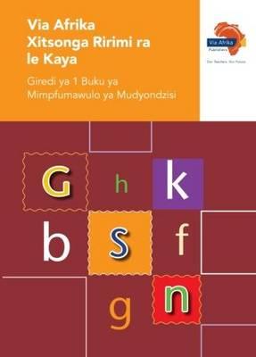 Picture of Via Afrika xiTsonga tirimi ra le kaya: Gr 1: Teacher's guide : Home language