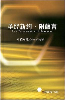 Chinese/English New Testament with Proverbs-PR-FL-NIV